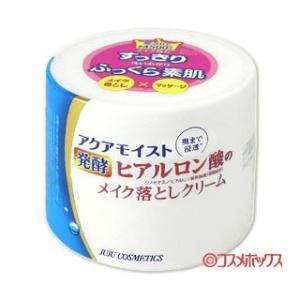 アクアモイスト(AQUAMOiST) 発酵ヒアルロン酸のメイク落としクリーム 160g ジュジュ化粧品|cosmebox