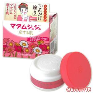 マダムジュジュ 恋する肌 45g JUJU COSMETICS|cosmebox