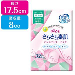 日本製紙クレシア ポイズライナー さらさら吸水パンティライナー ロング175 32枚入 Crecia|cosmebox
