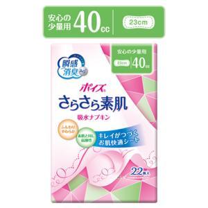日本製紙クレシア ポイズライナー さらさら吸水スリム 安心の少量用 22枚入 Crecia|cosmebox
