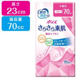 日本製紙クレシア ポイズライナー さらさら吸水スリム 中量用 16枚入 Crecia|cosmebox