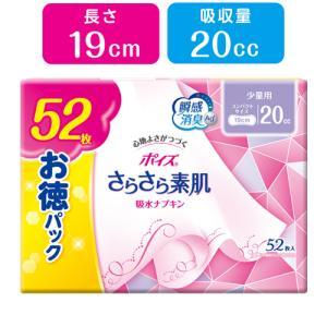 日本製紙クレシア ポイズライナー さらさら吸水スリム(20cc少量用、長さ19cm) お得パック 52枚入 Crecia|cosmebox