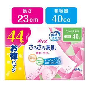 クレシア ポイズ ライナー さらさら吸水スリム 少量用 お得パック 44枚入(23cm)|cosmebox