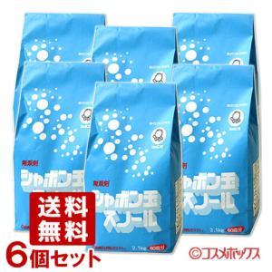 シャボン玉スノール(洗濯用粉石けん) 2.1kg×6|cosmebox