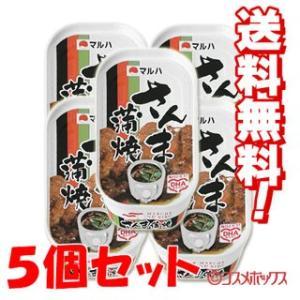 5個セット マルハ さんま蒲焼 固形量80g(内容総量100g)×5個セット MARUHANICHIRO|cosmebox