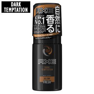 アックス(AXE) フレグランス ボディスプレー ダークテンプテーション(甘美なダークチョコレートの香り) 60g ユニリーバ(Unilever)|cosmebox