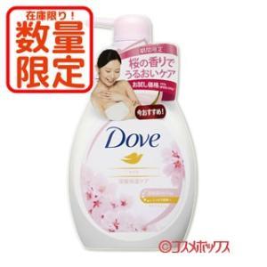 ダヴ(Dove) お試し品 ボディウォッシュ サクラ ポンプ 380g ユニリーバ(Unilever) cosmebox