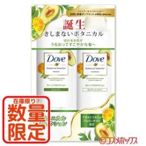 ダヴ(Dove) ボタニカルセレクション シャンプー&コンディショナー ダメージプロテクション 各400g ユニリーバ(Unilever)|cosmebox