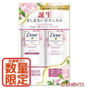 ダヴ(Dove) ボタニカルセレクション シャンプー&コンディショナー つややかストレート 各400g ユニリーバ(Unilever) Bo10倍|cosmebox