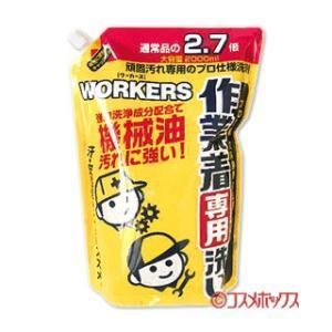 ファーファ(FaFa) 作業着専用 液体洗剤 つめかえ用 2000ml ワーカーズ(WORKERS)|cosmebox