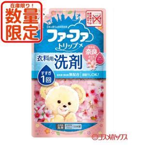 ファーファ(fafa) トリップ 奈良 さくらの香り 洗剤 詰替え用 720g 【数量限定】|cosmebox