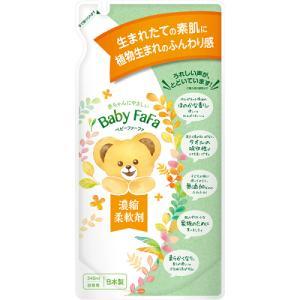 【5%還元】【価格据え置き】ベビーファーファ 濃縮柔軟剤 540ml 詰替 FaFa
