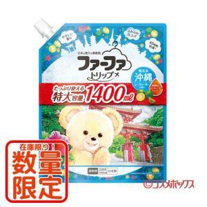 ファーファ(FaFa) トリップ 柔軟剤 沖縄 シークヮーサーの香り 詰替用 1400ml 【数量限定】|cosmebox
