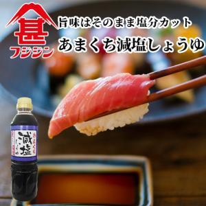 【5%還元】富士甚醤油 フジジン あまくち減塩しょうゆ 500ml|cosmebox
