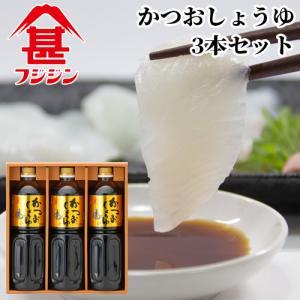 【5%還元】富士甚醤油 フジジン かつおしょうゆ 1L×3本セット【送料無料】|cosmebox