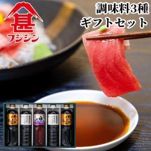 【5%還元】富士甚醤油 フジジン 調味料セットB (かつおしょうゆ 1L×2本&国産本醸造醤油 1L×2本 &料亭白だし 1L×1本)【送料無料】|cosmebox