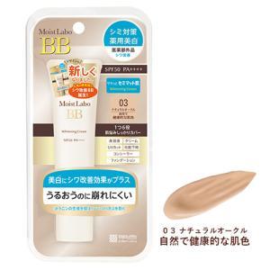 【5%還元】【価格据え置き】モイストラボ(Moist Labo) 薬用美白BBクリーム SPF50+ PA++++ 03ナチュラルオークル(自然で健康的な肌色) 33g 明色 cosmebox