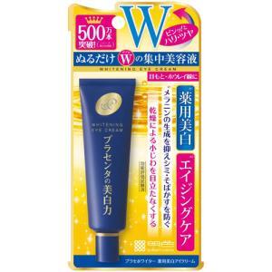 【5%還元】明色化粧品 プラセホワイター 薬用美白アイクリーム 医薬部外品 30g