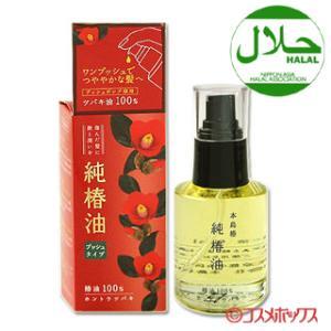 本島椿 純椿油 プッシュタイプ 62ml (洗い流さないヘアトリートメント)|cosmebox