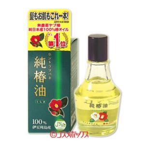 ホントウツバキ 純椿油としま 52ml 本島椿|cosmebox