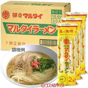 即席 マルタイラーメン あっさりしょうゆ味 2食分×30袋入り(ケース販売)|cosmebox