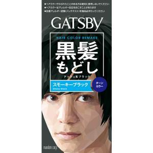 ギャツビー(GATSBY) ターンカラー スモーキーブラック 髪の色もどし アッシュ系の黒髪|cosmebox