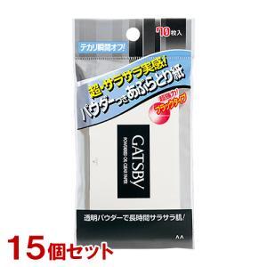 【5%還元】【価格据え置き】ギャツビー パウダーあぶらとり紙N 70枚入×15個セット mandom GATSBY 【送料無料】|cosmebox