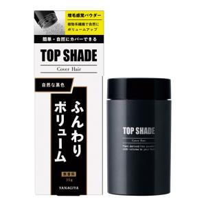 トップシェード カバーヘアー 薄毛対策増毛パウダー (人工毛粉末・自然な黒色) 35g...