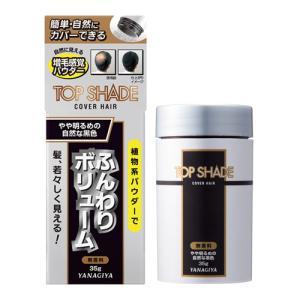 トップシェード カバーヘアー やや明るめの自然な黒色 35g|cosmebox