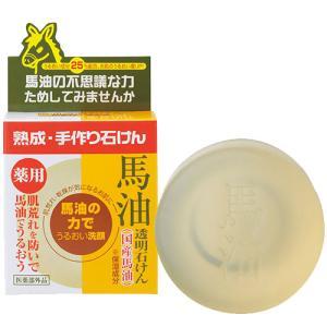 ユゼ 馬油透明石けん 100g|cosmebox