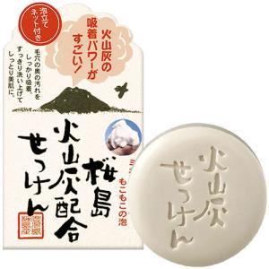 ユゼ 桜島 火山灰配合せっけん 90g|cosmebox