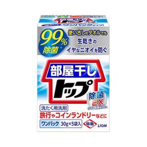 【価格据え置き】ライオン 部屋干しトップ ワンパック 25g×5袋入 LION|cosmebox