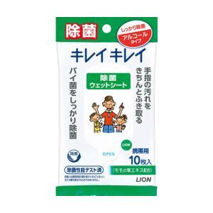 【5%還元】【価格据え置き】キレイキレイ 除菌お手ふきウェットシート アルコールタイプ 携帯用 10枚入 LION