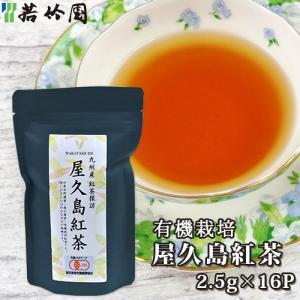 【5%還元】若竹園 九州産紅茶探訪 有機栽培 屋久島紅茶 40g(2.5g×16袋入り) 和紅茶 国...