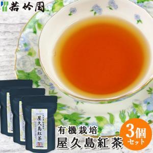 【5%還元】若竹園 九州産紅茶探訪 有機栽培 屋久島紅茶 40g(2.5g×16袋入り)×3個セット...
