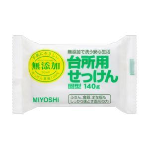 ミヨシ 無添加 台所用せっけん 固型 140g MiYOSHi