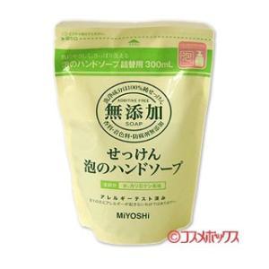【価格据え置き】ミヨシ 無添加 泡のハンドソープ 詰替用 300ml MiYOSHi|cosmebox