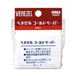 ベネゼル(VENEZEL) ホームパーマ コールドペーパー 80枚入|cosmebox
