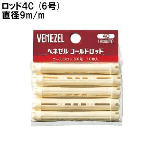 ベネゼル(VENEZEL) ホームパーマ コールドロッド 4C(6号) 10本入|cosmebox