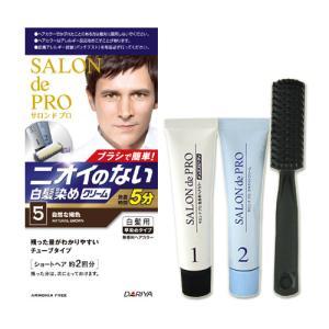 サロンドプロ(SALONdePRO) 無香料ヘアカラーメンズスピーディ(白髪用) 5 自然な褐色|cosmebox