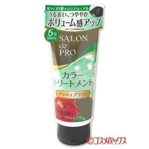 サロンドプロ(SALON de PRO) カラートリートメント 白髪染め ヘアカラー アッシュブラウン 180g ダリヤ DARIYA|cosmebox