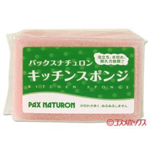 【5%還元】【価格据え置き】パックスナチュロン キッチンスポンジ パックス 太陽油脂 PAX NATURON|cosmebox