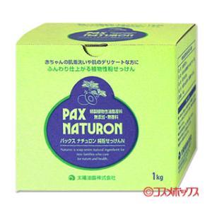 【5%還元】【価格据え置き】太陽油脂 パックス ナチュロン 純粉せっけんN 1kg PAX NATU...