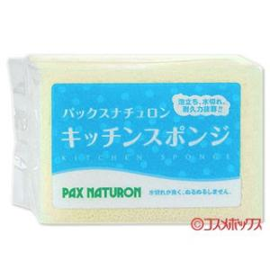 【5%還元】【価格据え置き】パックスナチュロン キッチンスポンジ(ナチュラル) PAX NATURON パックス 太陽油脂|cosmebox