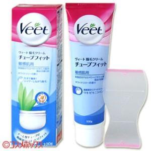 ヴィート 除毛クリーム チューブフィット 敏感肌用 100g Veet|cosmebox