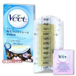 ヴィート 脱毛ワックスシート 敏感肌用 6組(12枚)・ふきとりシート3枚入り Veet|cosmebox