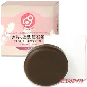 まるは油脂化学 やさしくなりたい さらっと洗顔石鹸 ラベンダー&カモミール 80g|cosmebox