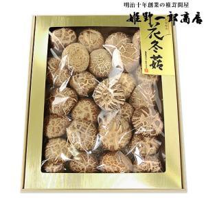 姫野一郎商店 大分県産 特選花どんこ椎茸 250g|cosmebox