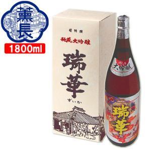 クンチョウ酒造 大吟醸 瑞華 15度 1800ml 清酒【送料無料】|cosmebox