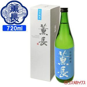 クンチョウ酒造 7号純米 薫長 15度 720ml 清酒【送料無料】|cosmebox
